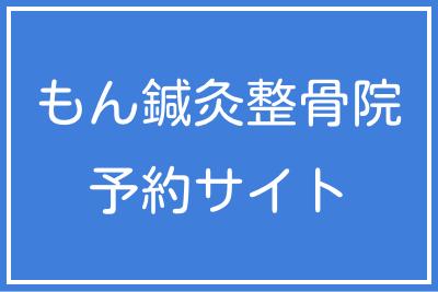 予約サイト